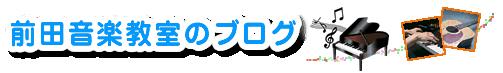 前田音楽教室のブログ、土浦市のピアノレッスン