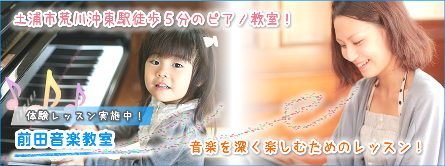 荒川沖駅から徒歩5分、茨城県土浦市のピアノ教室のブログ